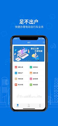 湖南省电动自行车登记系统app截图2