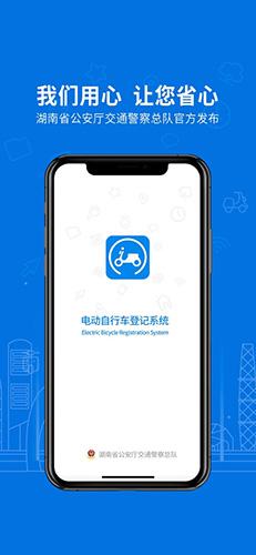湖南省电动自行车登记系统app截图1