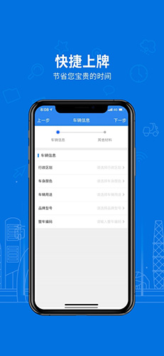 湖南省电动自行车登记系统app截图4