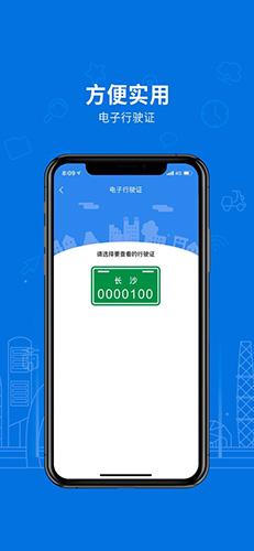 湖南省电动自行车登记系统app截图5