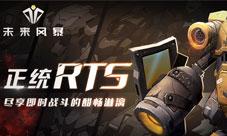跨越设备鸿沟的RTS游戏 未来风暴评测