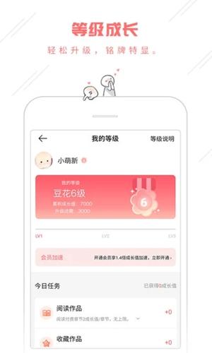 豆腐阅读app截图4