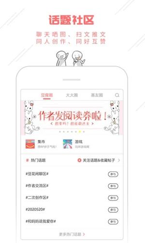 豆腐阅读app截图5