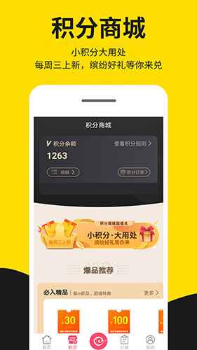 诺享会app截图2