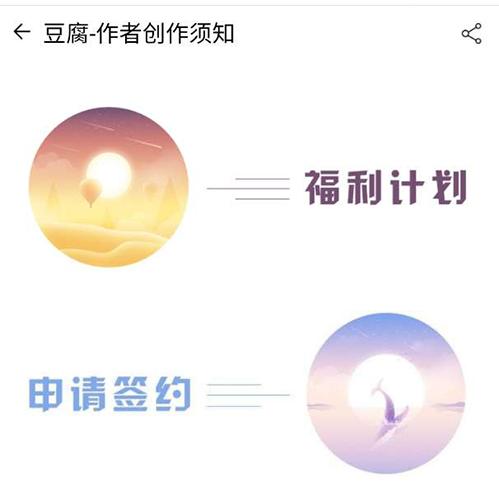 豆腐阅读app2
