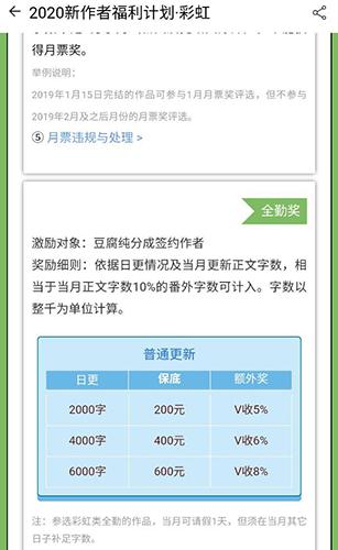 豆腐阅读app3