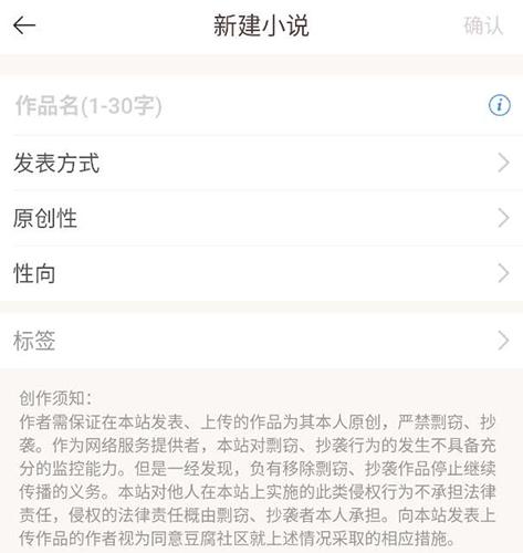 豆腐阅读app6