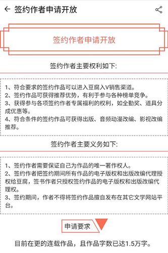 豆腐阅读app7