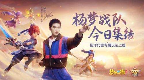 梦幻西游3 D版带来新代言人杨洋送福利