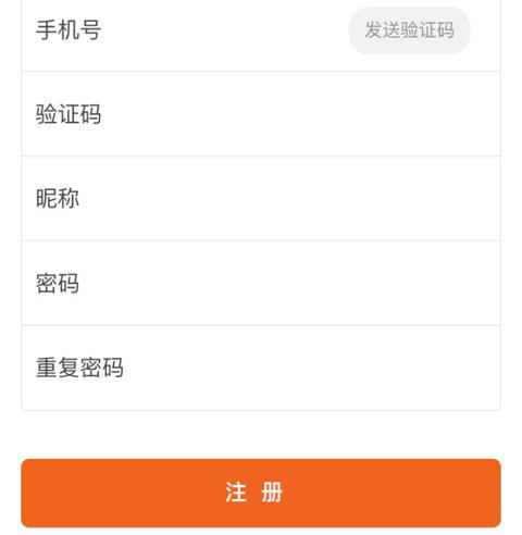 日上会员app怎么注册2