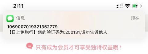 日上会员app注册收不到验证码