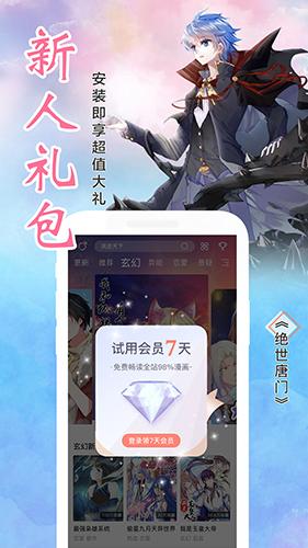 飒漫画app截图3