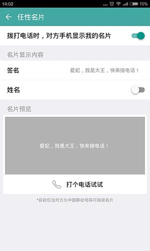 阿里小号app截图4
