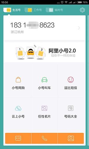 阿里小号app截图2