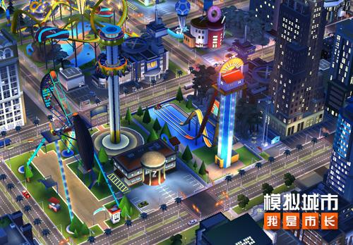《模拟城市:我是市长》儿童节版本亮点曝光