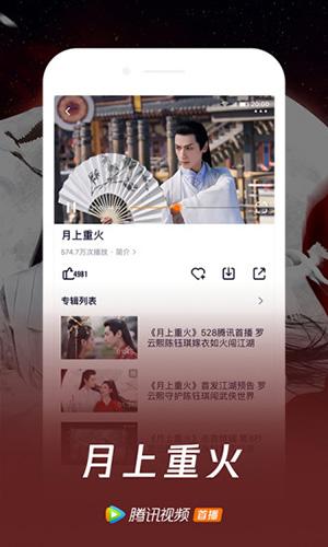 腾讯视频app2020版截图3