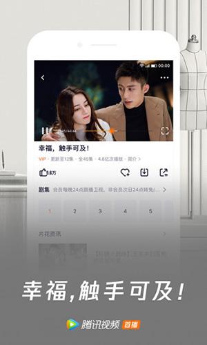 腾讯视频app2020版截图4