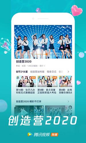腾讯视频app2020版截图1