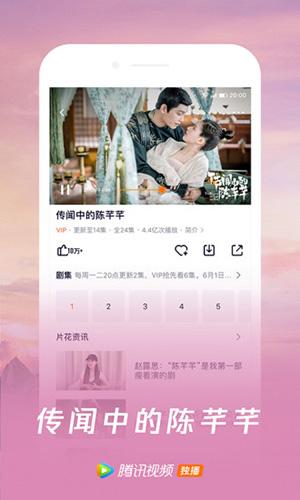 腾讯视频app2020版截图2