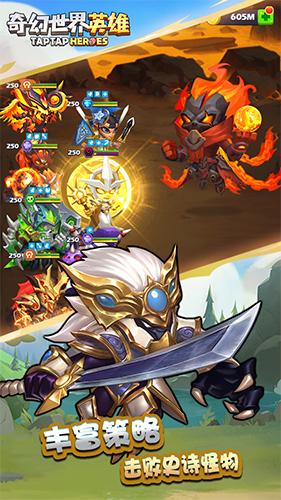 奇幻世界英雄截图3