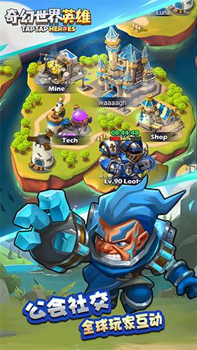 奇幻世界英雄截图5