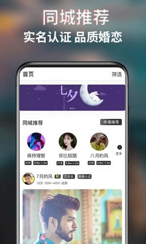 蜜恋同城相亲交友app截图1
