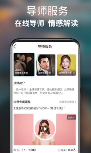 蜜恋同城相亲交友app截图5