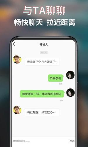 蜜恋同城相亲交友app截图3