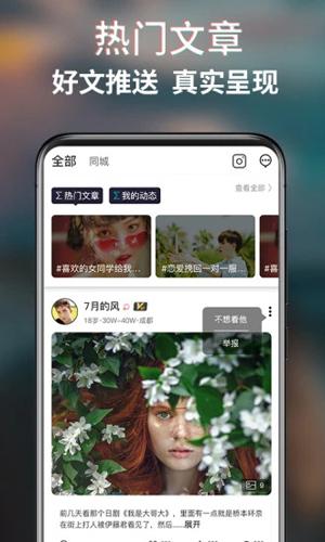 蜜恋同城相亲交友app截图2