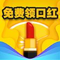 口紅機app