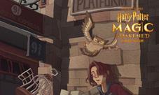 《哈利波特:魔法覺醒》雙平臺魔法測試今日開啟!