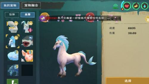 创造与魔法英俊白马饲料怎么制作