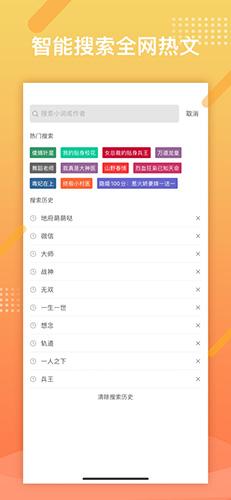 橘子小说浏览器app截图3