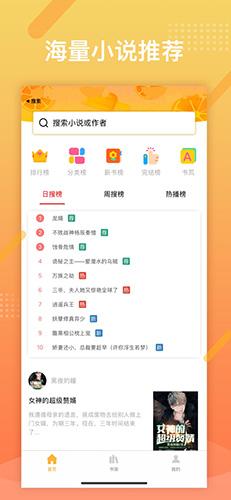 橘子小说浏览器app截图2