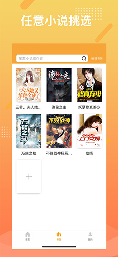 橘子小说浏览器app截图4