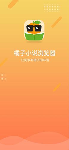 橘子小说浏览器app截图1