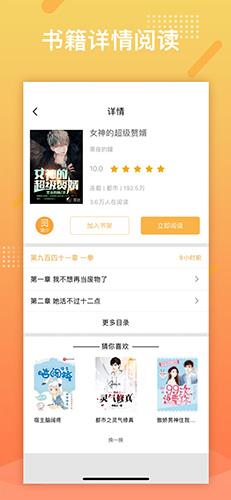 橘子小说浏览器app截图5