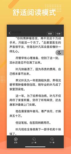 橘子小说浏览器app截图6