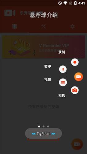 乐秀录屏大师app截图2