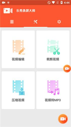 乐秀录屏大师app截图3