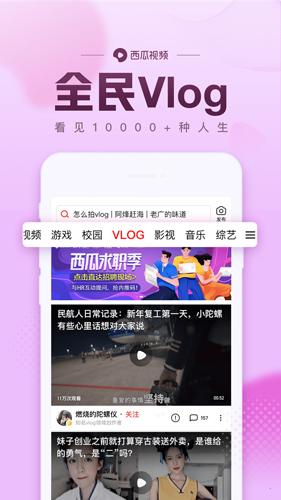 西瓜视频app2020截图4