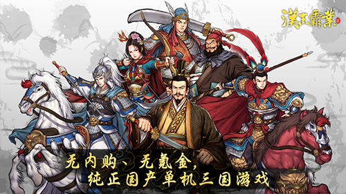 三國志漢末霸業中文版截圖1