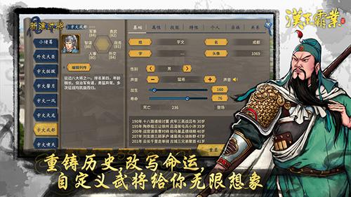 三國志漢末霸業中文版截圖4