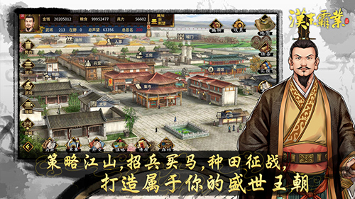 三國志漢末霸業中文版截圖2
