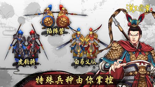 三國志漢末霸業中文版截圖7