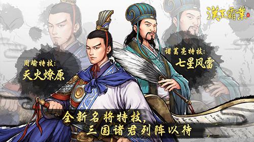 三國志漢末霸業中文版截圖8