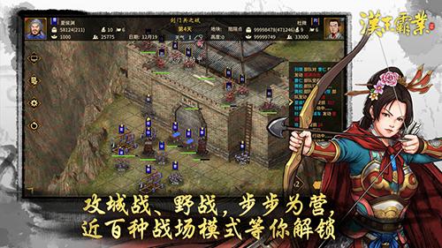 三國志漢末霸業中文版截圖5