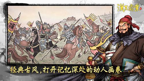 三國志漢末霸業中文版截圖6