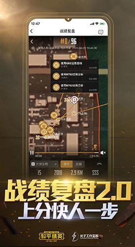 和平营地app截图1