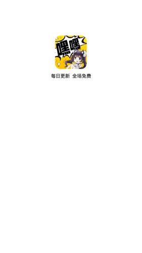 嘿嘿连载app截图3